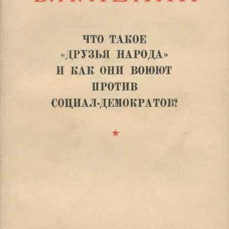 Купить В. И. Ленин Что такое