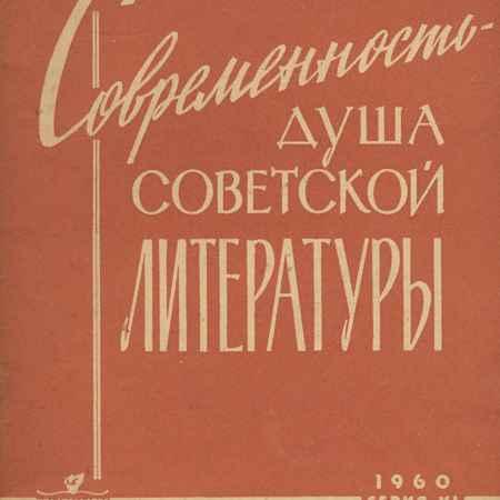Купить З. С. Кедрина Современность - душа советской литературы