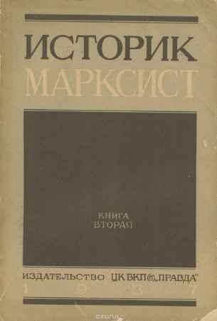 Купить Историк-марксист, №2(60), 1937