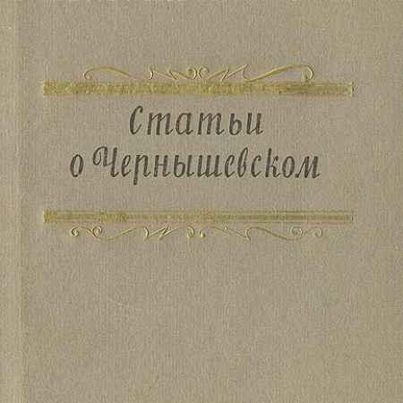 Купить А. В. Луначарский Статьи о Чернышевском