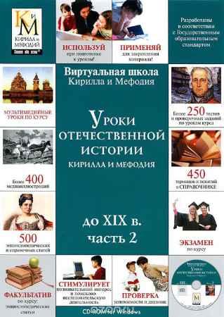 Купить Уроки отечественной истории Кирилла и Мефодия: До XIX века. Часть 2