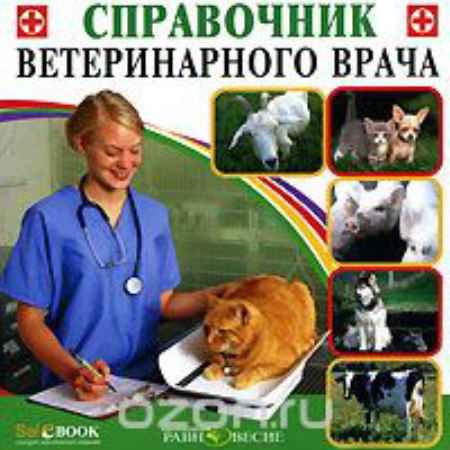 Купить Справочник ветеринарного врача