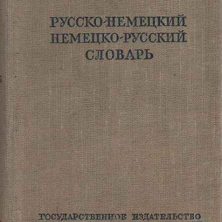 Купить Краткий русско-немецкий немецко-русский словарь