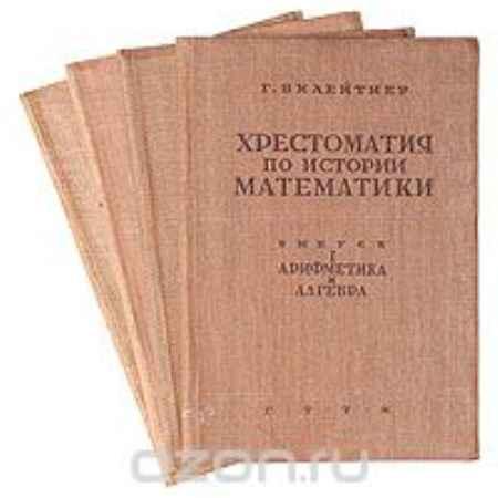 Купить Г. Вилейтнер Хрестоматия по истории математики (в 4 частях)