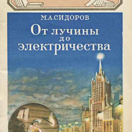 Купить М. А. Сидоров От лучины до электричества