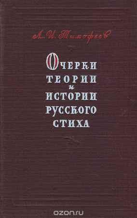 Купить Л. И. Тимофеев Очерки теории и истории русского стиха