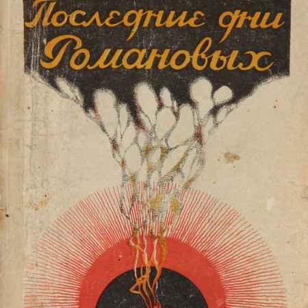 Купить П. М. Быков Последние дни Романовых