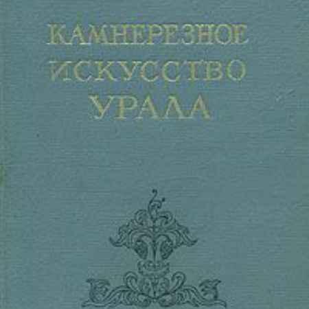 Купить Б. Павловский Камнерезное искусство Урала