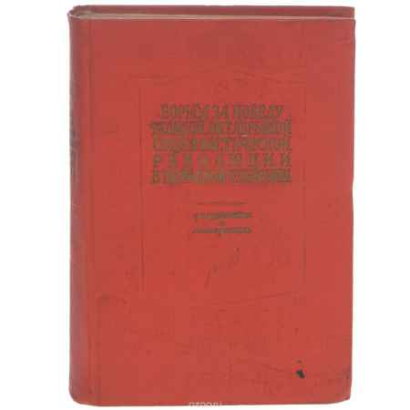 Купить Борьба за победу Великой Октябрьской социалистической революции в Пермской губернии. Документы и материалы