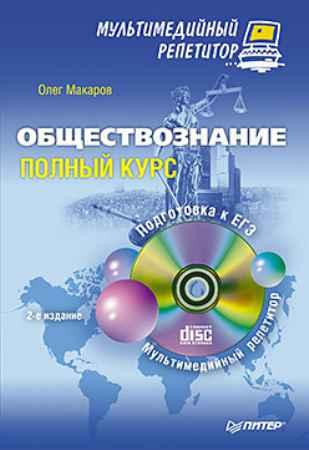 Купить Обществознание: полный курс. Мультимедийный репетитор (+CD). 2-е изд.