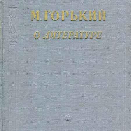 Купить М. Горький О литературе