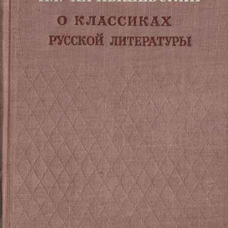 Купить Н. Г. Чернышевский О классиках русской литературы
