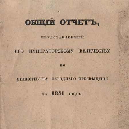 Купить Общий отчет, предоставленный Его Императорскому Величеству по министерству народного просвещения за 1841 год