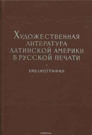 Купить Художественная литература Латинской Америки в русской печати