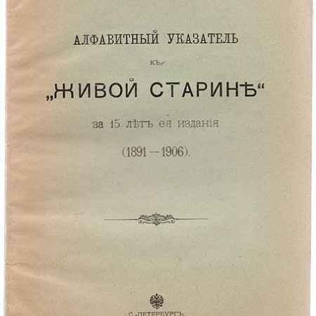 Купить Н. Виноградов Алфавитный указатель к