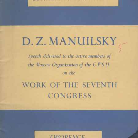 Купить D. Z. Manuilsky Work of the Seventh Congress
