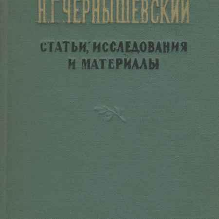 Купить Н. Г. Чернышевский. Статьи, исследования и материалы