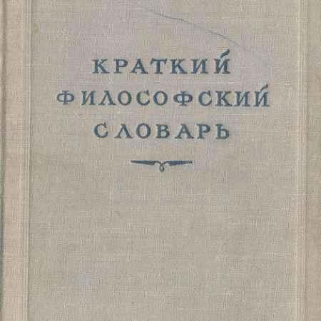 Купить Краткий философский словарь