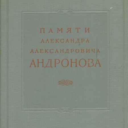 Купить Памяти Александра Александровича Андронова