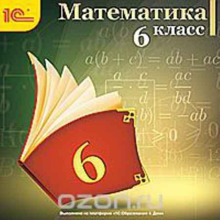 Купить 1С:Школа: Математика. 6 класс