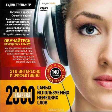 Купить 2000 самых используемых немецких слов. Аудиокурс