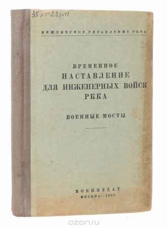 Купить Временное наставление для инженерных войск РККА. Военные мосты