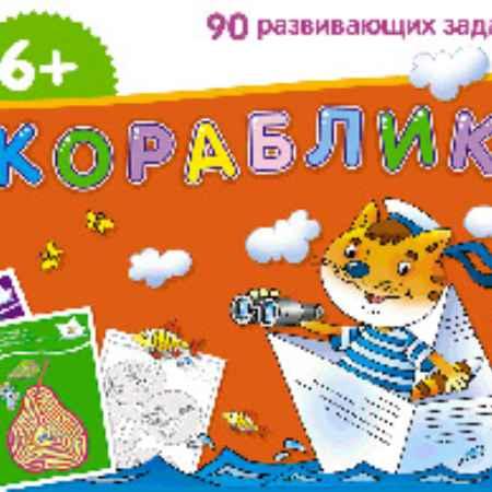 Купить Набор занимательных карточек для дошколят. Кораблик (6+). Изд.: Айрис