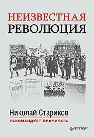 Купить Неизвестная революция: Сборник произведений Джона Рида/Составление и предисловия Н. Старикова