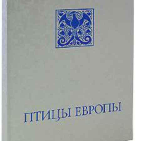 Купить Джон Гульд Птицы Европы (эксклюзивное издание)