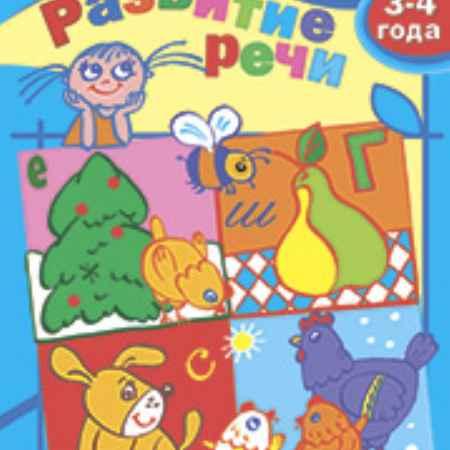 Купить Hatber Книжка для детей 3-4 лет Hatber тестовые задания