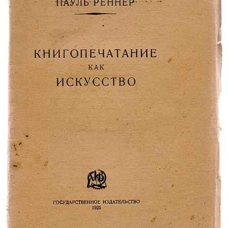 Купить Пауль Реннер Книгопечатание как искусство