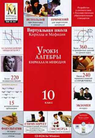 Купить Уроки алгебры Кирилла и Мефодия. 10 класс