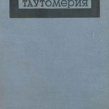 Купить Дж. В. Бекер Таутомерия