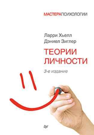 Купить Теории личности. 3-е изд.