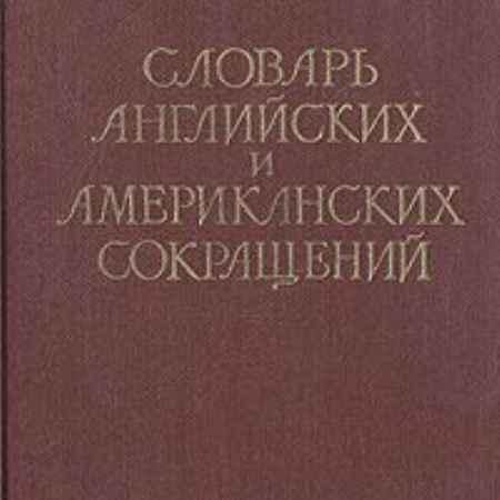 Купить Словарь английских и американских сокращений