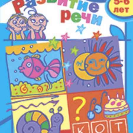 Купить Hatber Книжка для детей 5-6 лет Hatber тестовые задания