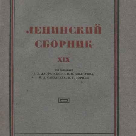 Купить Ленинский сборник XIX