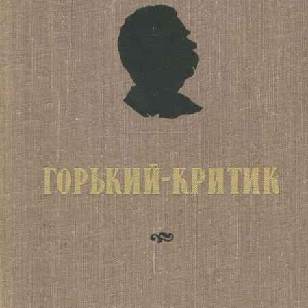 Купить О. А. Семагина Горький-критик