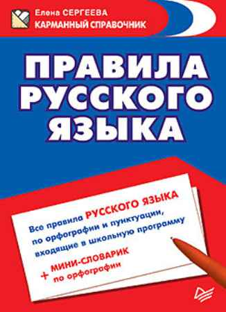 Купить Правила русского языка
