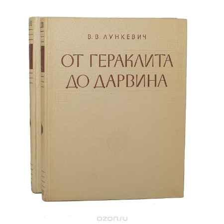 Купить В. В. Лункевич От Гераклита до Дарвина (комплект из 2 книг)