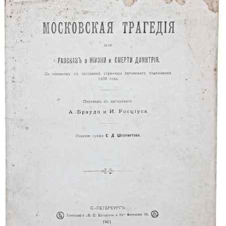 Купить Московская трагедия, или Рассказ о жизни и смерти Димитрия