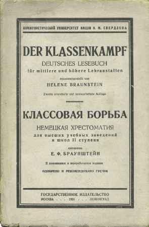 Купить Е. Ф. Браунштейн Классовая борьба. Немецкая хрестоматия для высших учебных заведений и школ II ступени