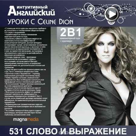 Купить Интуитивный английский: Уроки с Celine Dion
