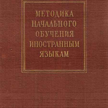 Купить Методика начального обучения иностранным языкам