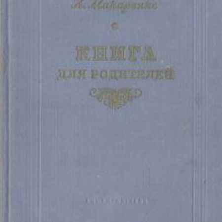 Купить А. Макаренко Книга для родителей