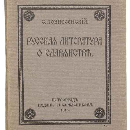 Купить С. Вознесенский Русская литература о славянстве