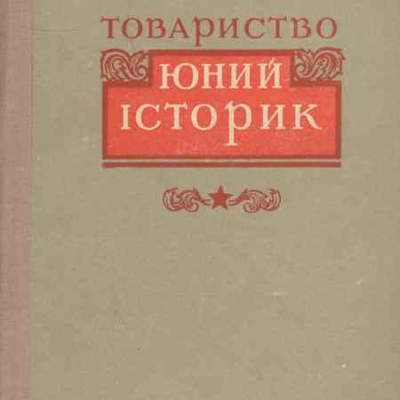 Купить О. А. Пелехова Товариство юний iсторик