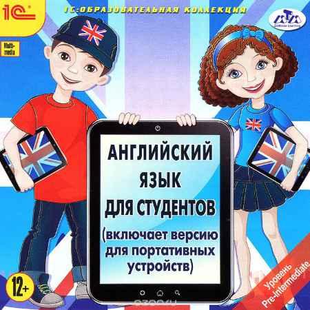 Купить Английский язык для студентов