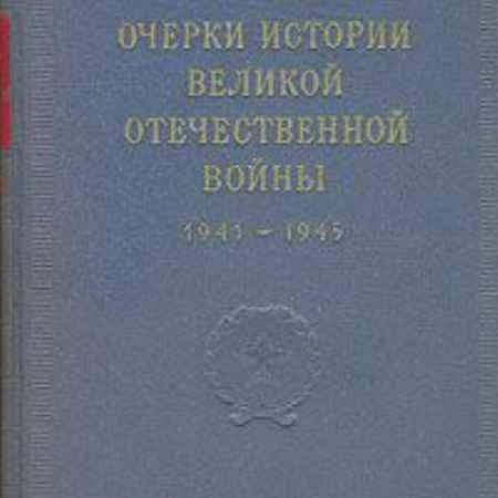 Купить Очерки истории Великой Отечественной войны (1941-1945)
