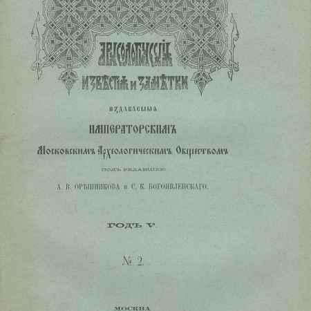 Купить Археологические известия и заметки, издаваемые Императорским Московским Археологическим Обществом, №2, 1897
